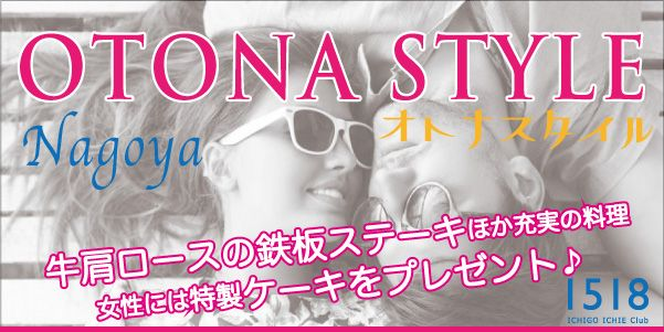 otona-style-n