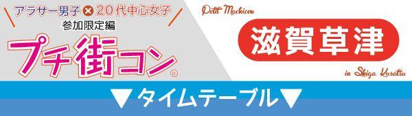 arasa_shiga_bar_timetable