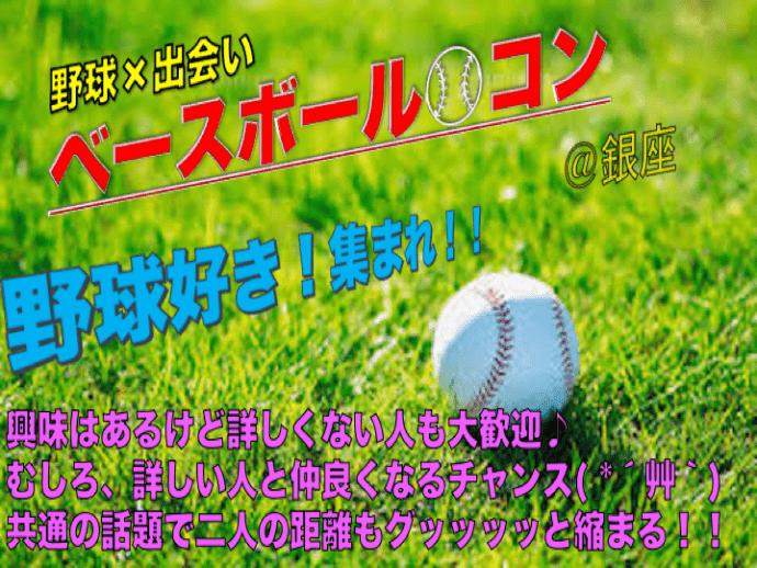 ベースボールコン