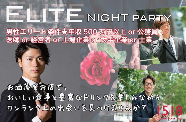 elitenight_concept