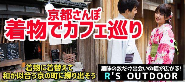 kyoto_kimono_sanpo_bn2