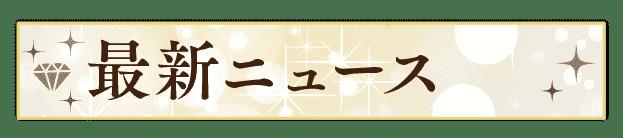 r-hanano20-01