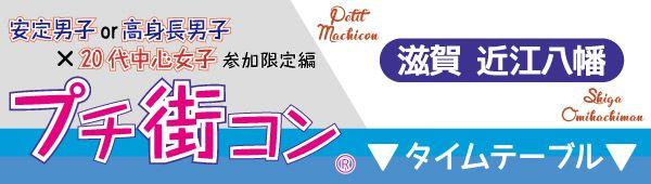 shiga_omihachiman_bar_timetable
