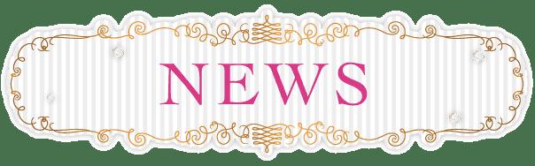toshinosagyutto_news
