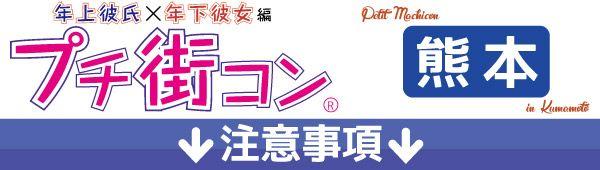 toshiue_kumamoto_bar_note