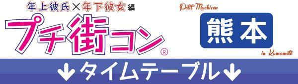 toshiue_kumamoto_bar_timetable