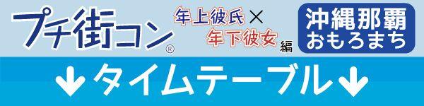 toshiue_okinawa_bar_timetable