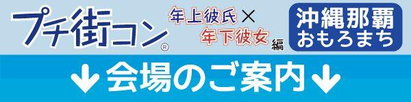 toshiue_okinawa_bar_venue