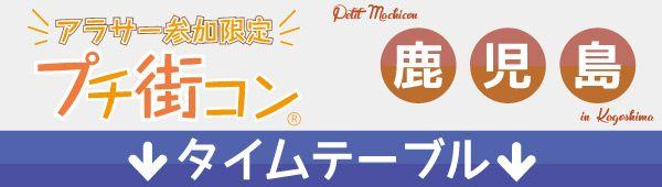 arasa_kagoshima_bar_timetable