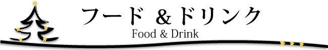 bar_food_xmas