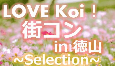 bigbanner_lovekoiselection_tokuyama