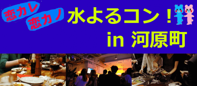 bigbanner_suiyoru_kyoto_a