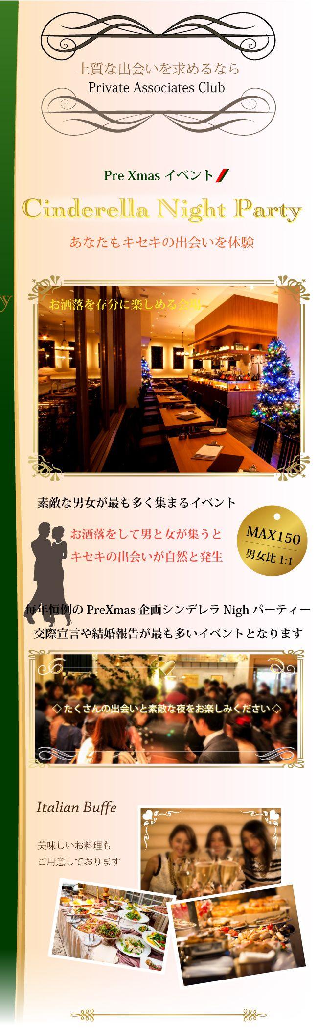 男女の出会いイベント シンデレラNightパーティー@札幌 あなたもキセキの出会いを体験