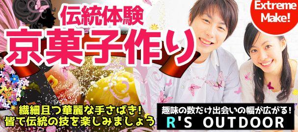 kyogashi_kyoto_bn2