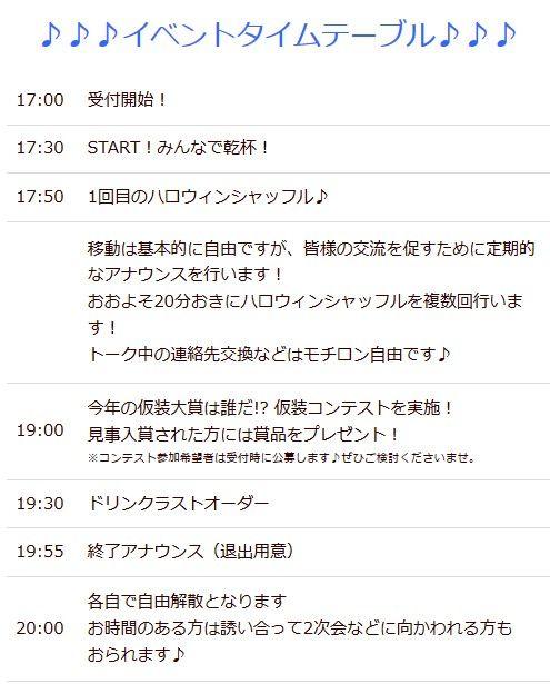 timetable21700-2200